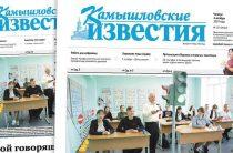 «Камышловские известия» 4 октября 2018 года