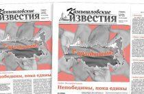 «Камышловские известия» № 143 от 4 ноября 2017 года