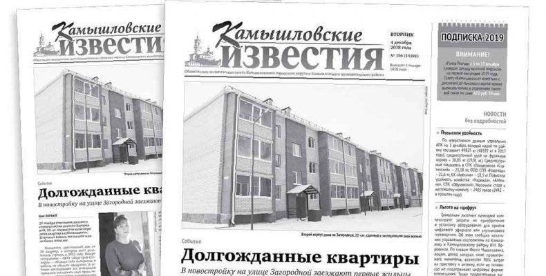 «Камышловские известия» 4 декабря 2018 года