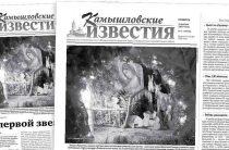 «Камышловские известия» 5 января 2019 года