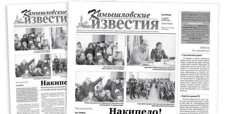 «Камышловские известия» 5 марта 2019 года
