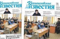 «Камышловские известия» 5 апреля 2018 года