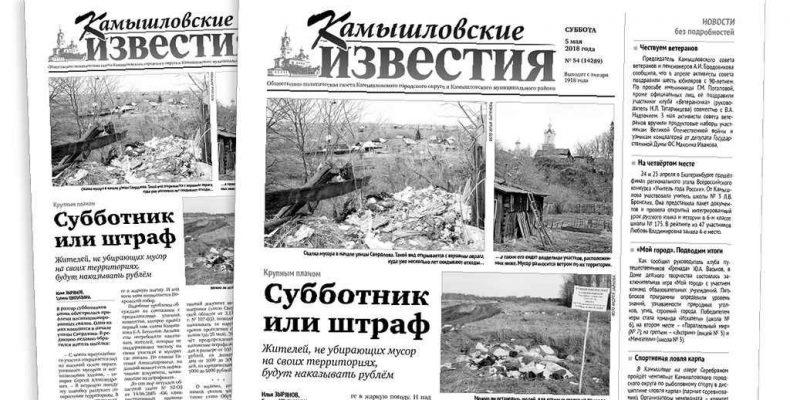 «Камышловские известия» 5 мая 2018 года