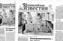«Камышловские известия» 5 июня 2018 года