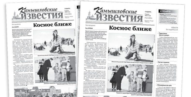 «Камышловские известия» 5 июня 2021 года