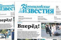 «Камышловские известия» 5 июля 2018 года