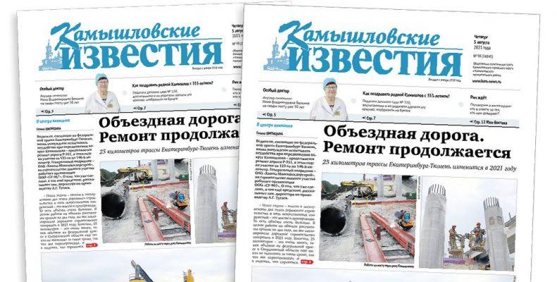 «Камышловские известия» 5 августа 2021 года
