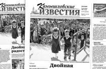 «Камышловские известия» № 113 от 5 сентября 2017 года