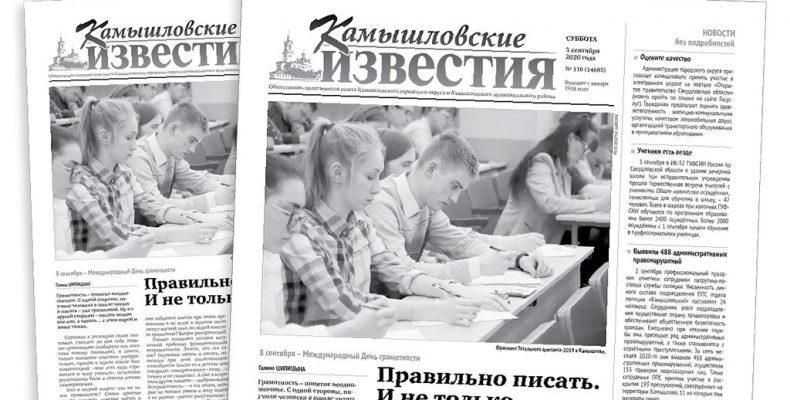 «Камышловские известия» 5 сентября 2020 года