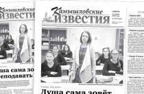 «Камышловские известия» 5 октября 2019 года