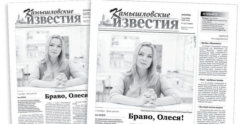 «Камышловские известия» 5 октября 2021 года