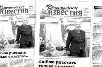 «Камышловские известия» 5 декабря 2020 года