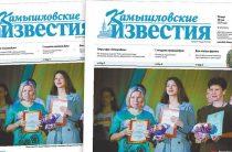 «Камышловские известия» 30 мая 2019 года