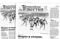 «Камышловские известия» № 15 от 6 февраля 2017 года