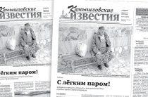 «Камышловские известия» 6 февраля 2021 года