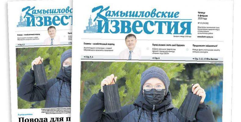 «Камышловские известия» 6 февраля 2020 года
