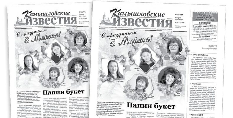 «Камышловские известия» 6 марта 2021 года