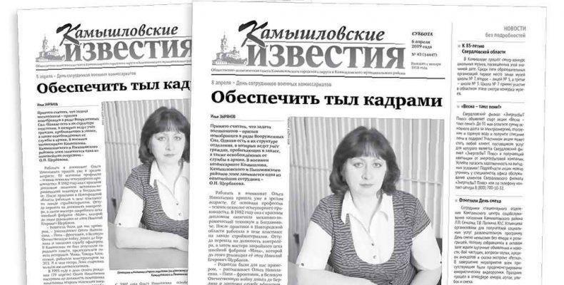 «Камышловские известия» 6 апреля 2019 года