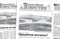 «Камышловские известия» 5 апреля 2021 года