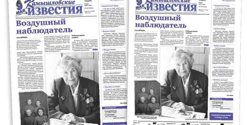 «Камышловские известия» № 55 от 6 мая 2017 года