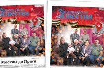 «Камышловские известия» 6 мая 2021 года