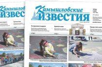 «Камышловские известия» 6 июня 2019 года