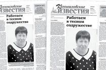 «Камышловские известия» 6 июня 2020 года