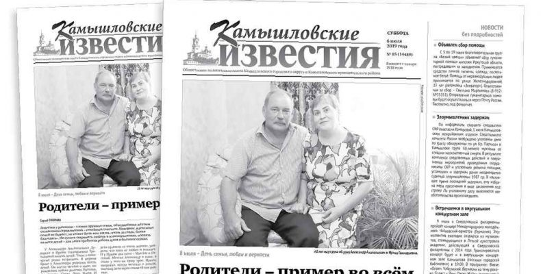 «Камышловские известия» 6 июля 2019 года