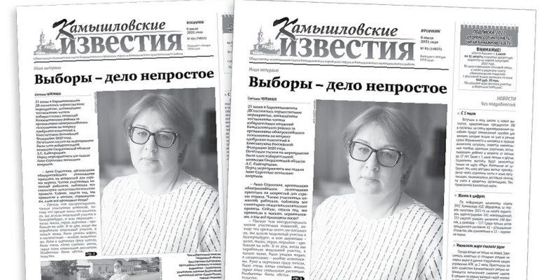 «Камышловские известия» 6 июля 2021 года