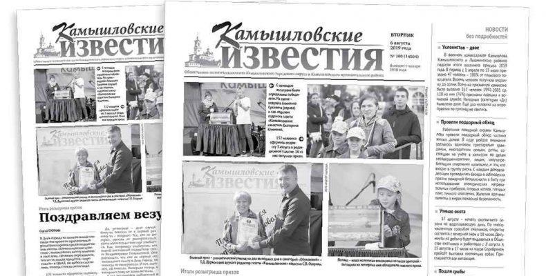 «Камышловские известия» 6 августа 2019 года