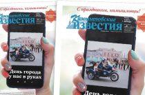«Камышловские известия» 6 августа 2020 года