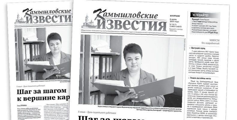 «Камышловские известия» 8 июня 2021 года
