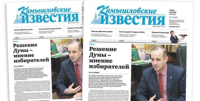 «Камышловские известия» 6 сентября 2018 года