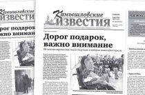 «Камышловские известия» 6 октября 2018 года