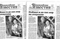 «Камышловские известия» № 84 от 8 июля 2017 года