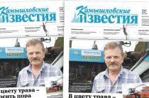 «Камышловские известия» № 83 от 6 июля 2017 года