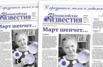 «Камышловские известия» № 26 от 7 марта 2017 года