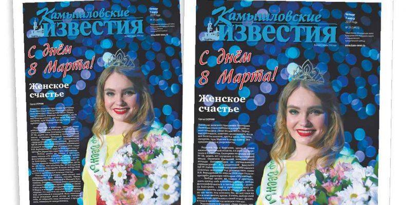 «Камышловские известия» 7 марта 2019 года