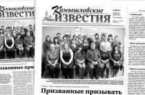 «Камышловские известия» 7 апреля 2018 года