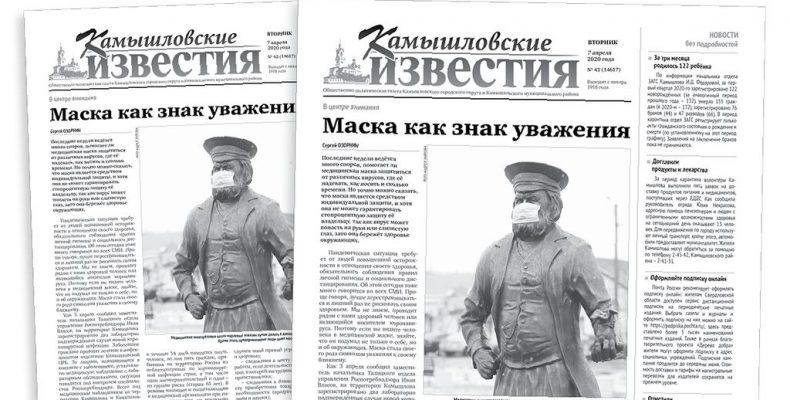 «Камышловские известия» 7 апреля 2020 года
