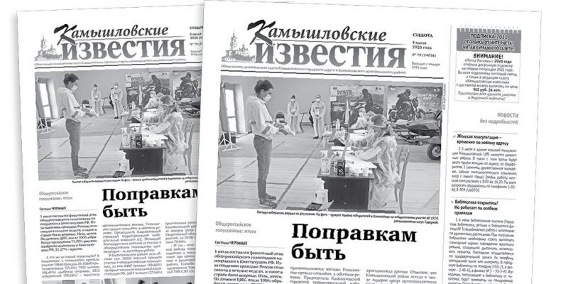 «Камышловские известия» 4 июля 2020 года