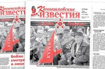 «Камышловские известия» 7 мая 2019 года