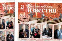 «Камышловские известия» 7 мая 2020 года