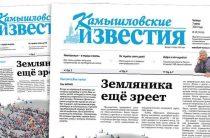 «Камышловские известия» 7 июня 2018 года