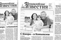 «Камышловские известия» 7 июля 2018 года