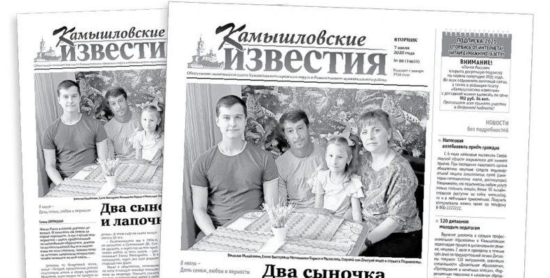«Камышловские известия» 7 июля 2020 года