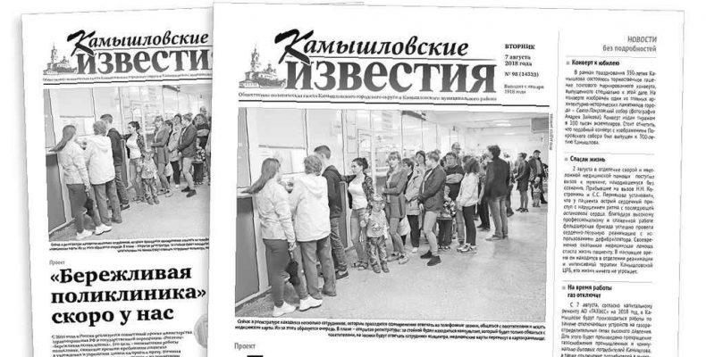«Камышловские известия» 7 августа 2018 года