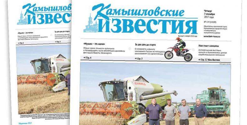 «Камышловские известия» № 114 от 7 сентября 2017 года