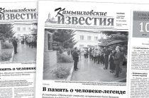 «Камышловские известия» 7 сентября 2021 года