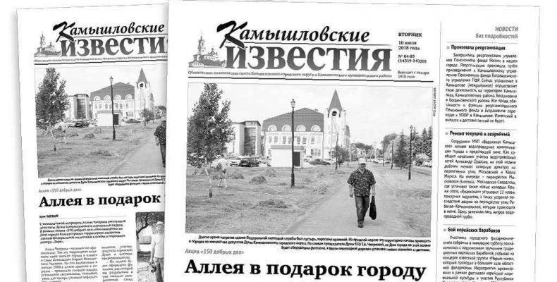 «Камышловские известия» 10 июля 2018 года